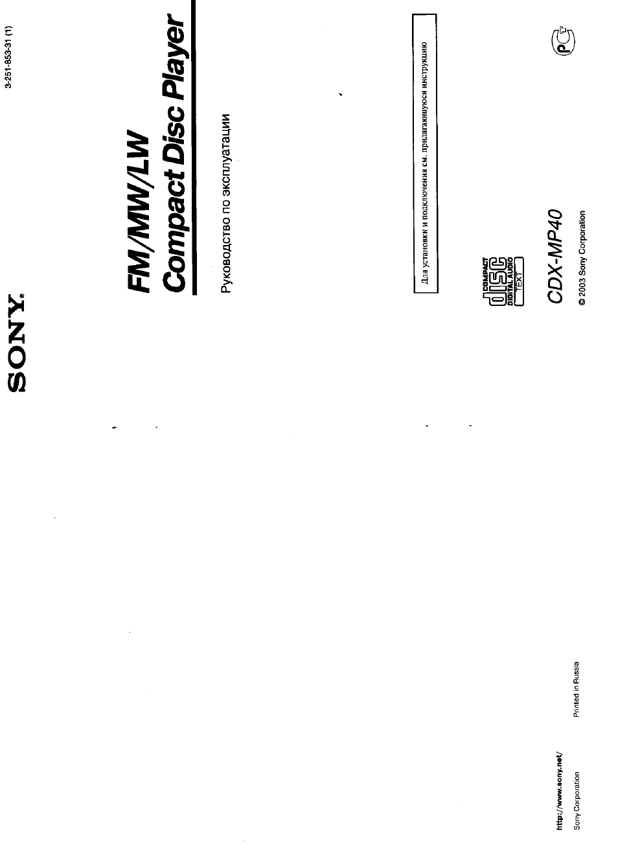 Схема подключения sony cdx mp40