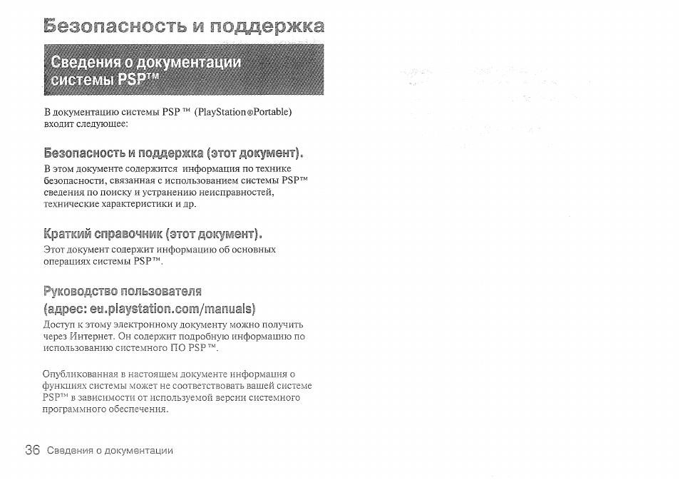 Инструкция эксплуатации по psp