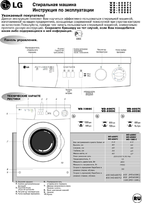 lg clean master wd-8001c инструкция