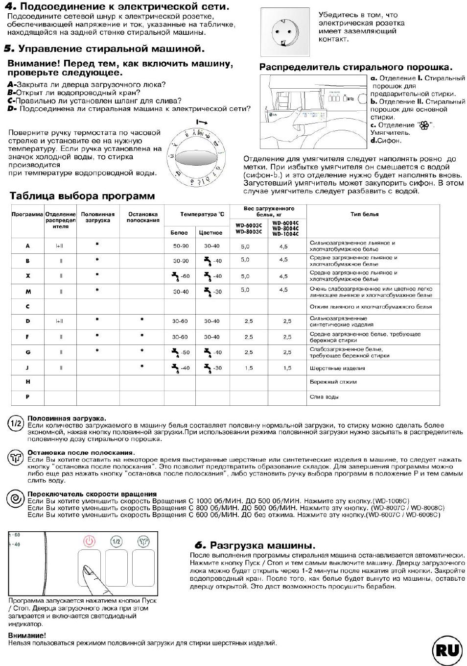 инструкция для стиральной машинки lg wd 8004c