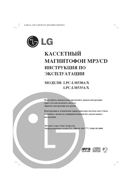 Инструкция LG CD 962ax - картинка 2