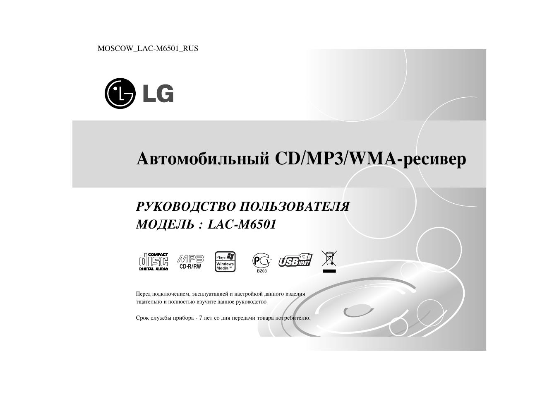 инструкция по использованию lg wd8004c