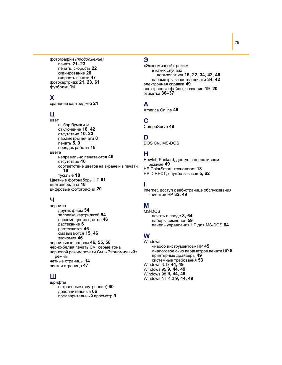 Инструкция по эксплуатации HP Принтер HP Deskjet 695c
