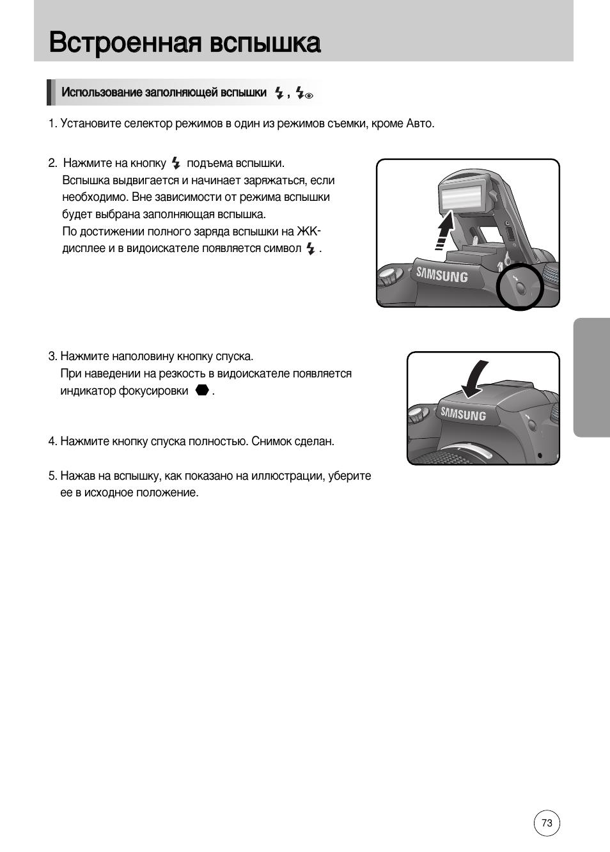 курсе, что инструкция по применению фотовспышки кадр