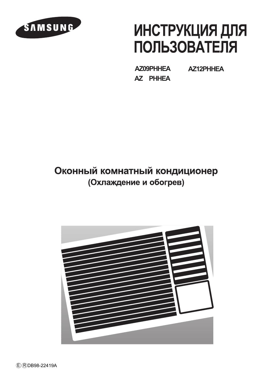 az09phhea инструкция