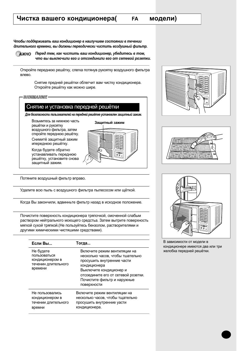 samsung az 09 f1tea инструкция