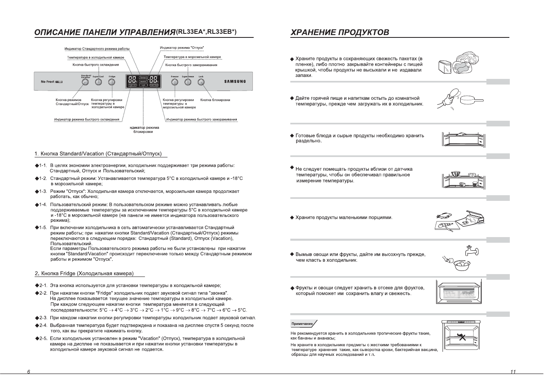 инструкция к холодильнику самсунг ноу фрост rl33ebms