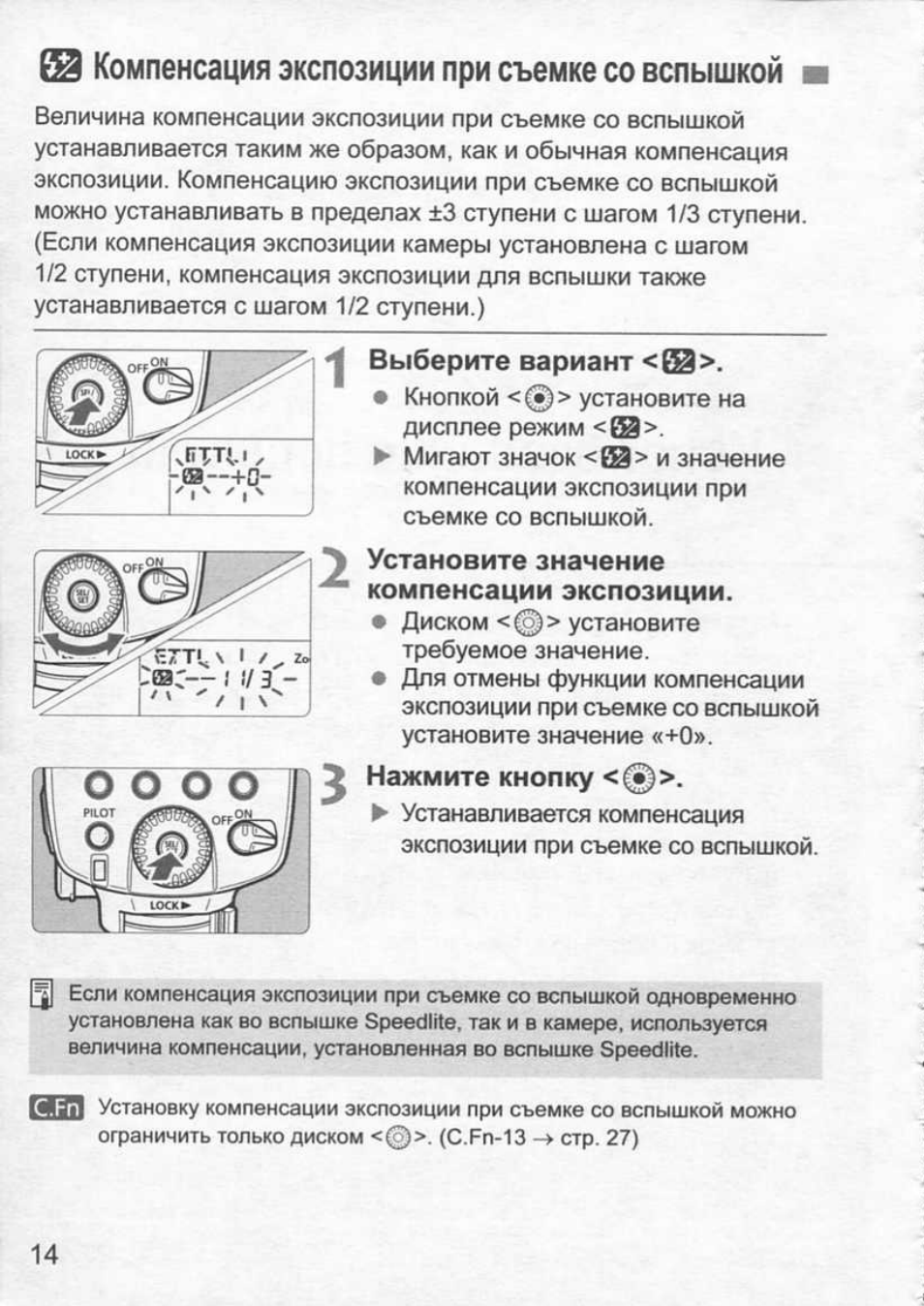 кэнон 580 инструкция