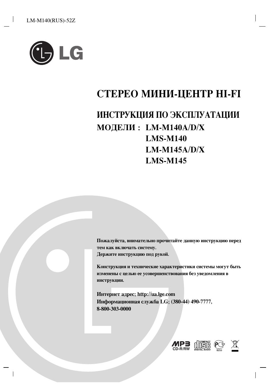 einstellung lms2430 manual