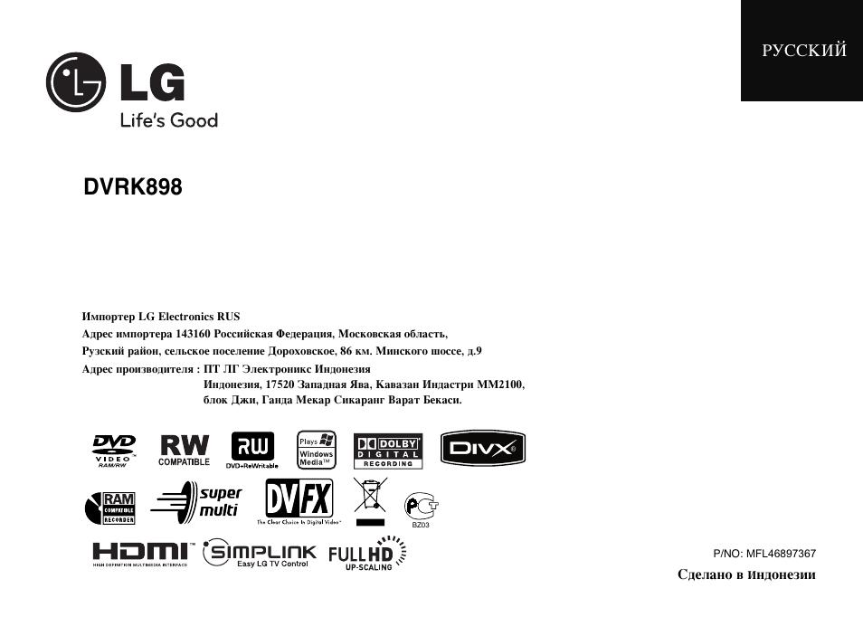 инструкция Lg Dvrk 898 - фото 11