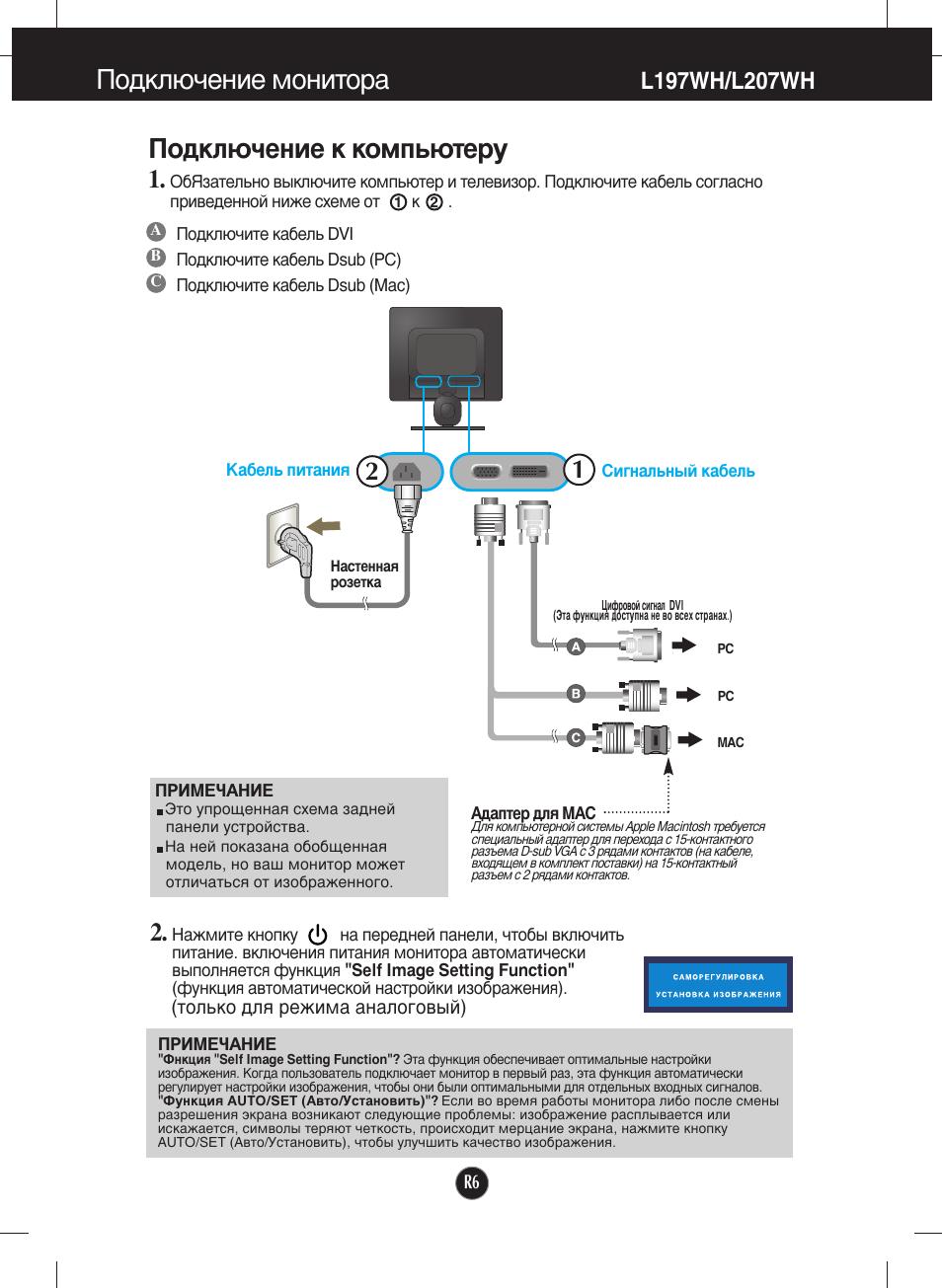 Схема подключения проводов к компу