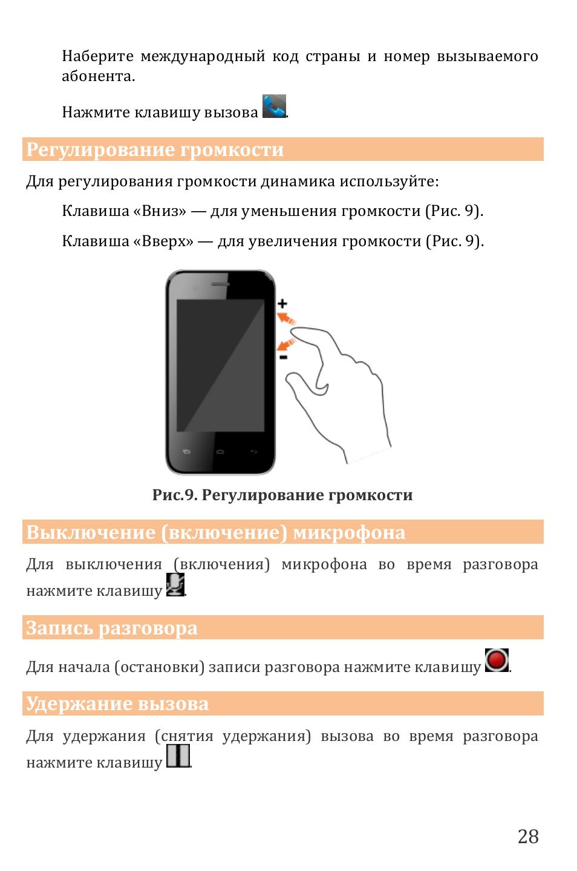 Как увеличить громкость звука Android телефона (усилить) 12