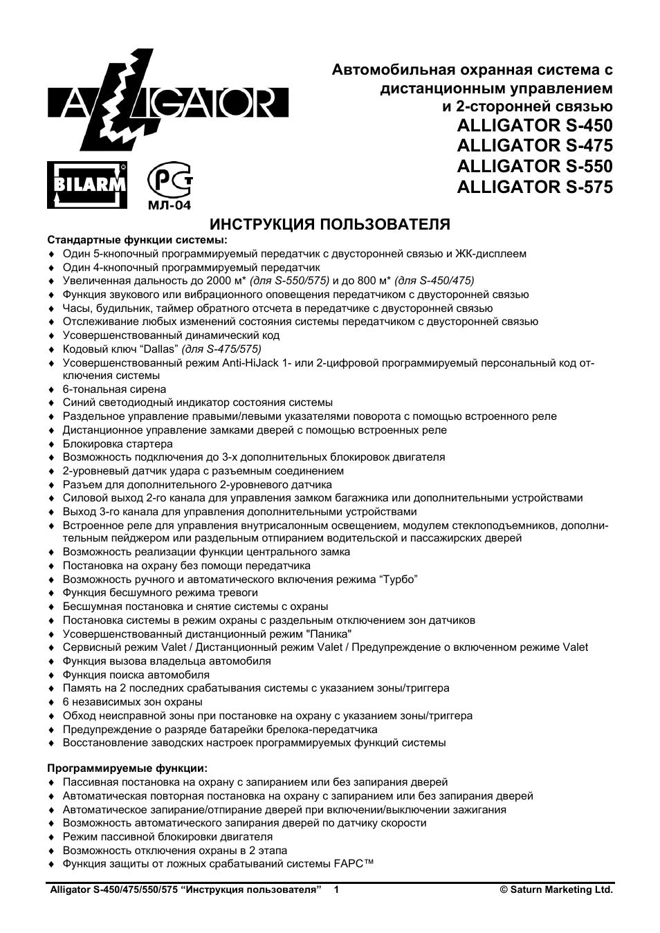 alligator s-550 инструкция