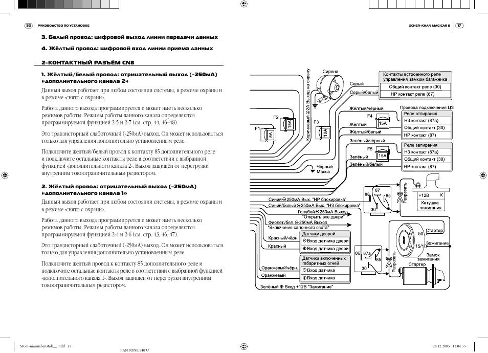 Схема подключения шерхан логикар 2