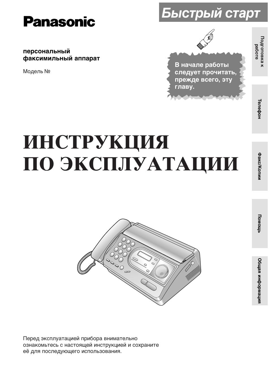 Инструкция факс kx ft31 скачать