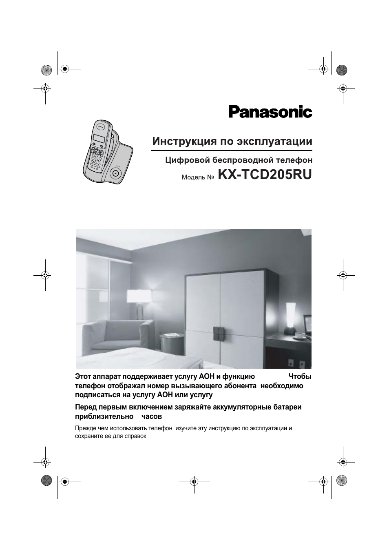 Инструкция на телефон панасоник tcd 205