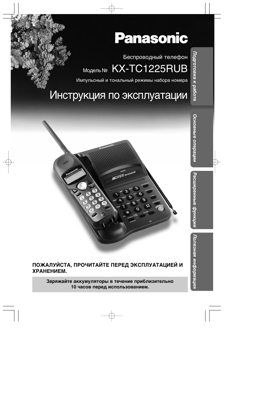 Инструкция panasonic kx t4040bx