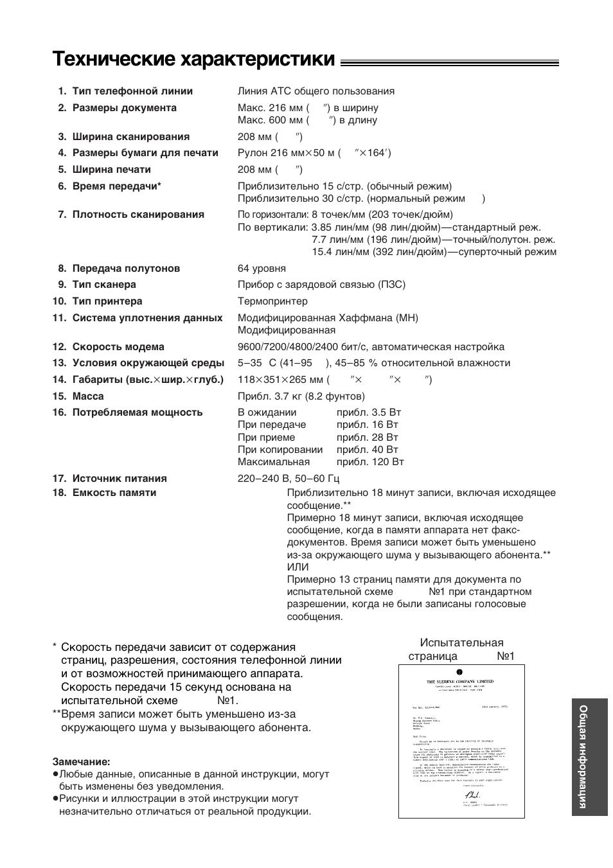 инструкция эксплуатации panasonic kx f780rs