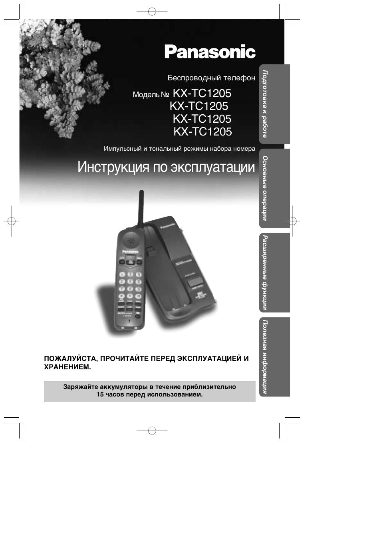 Panasonic kx tc телефон инструкция