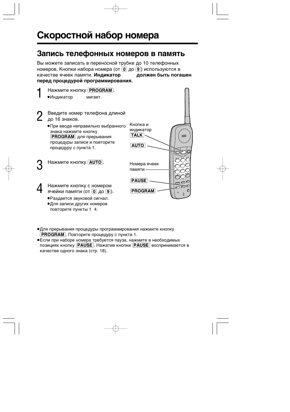 Инструкция panasonic kx tc1205ruw