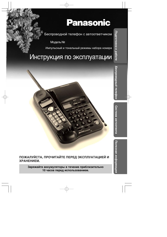 Описание инструкция по применению телефона kx tc1245rub
