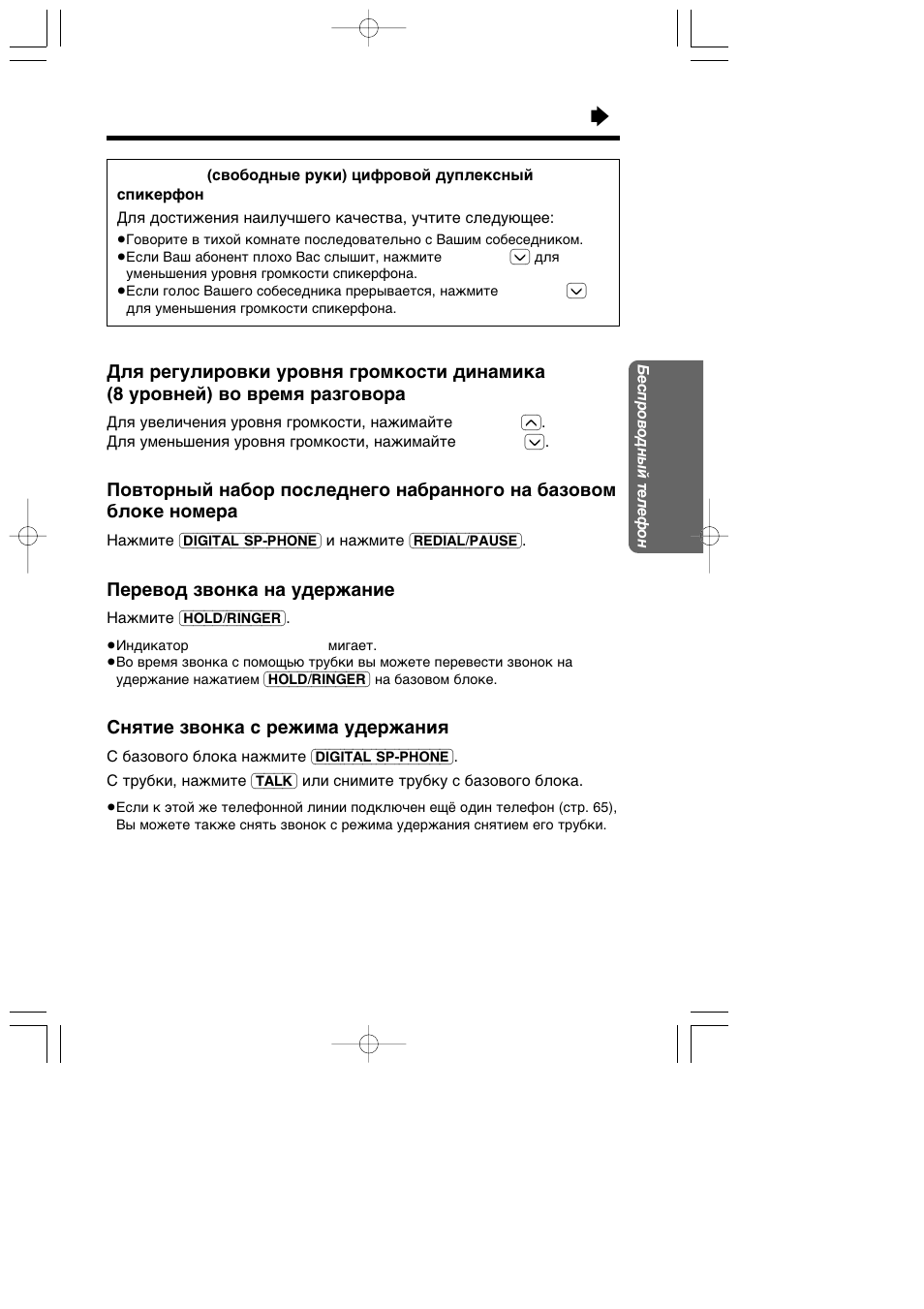 Инструкция panasonic kx tc1245