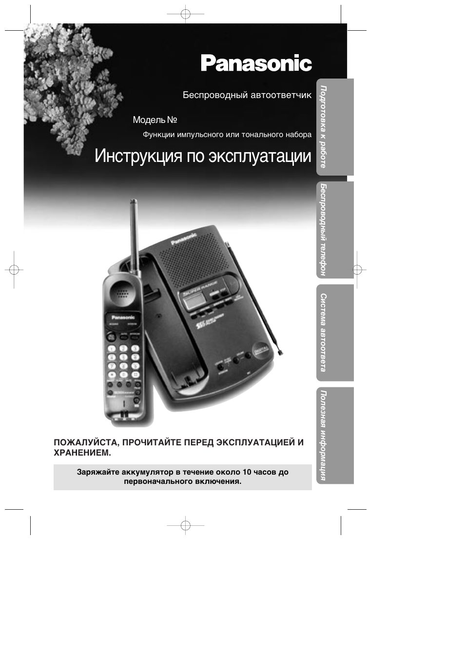 Panasonic kx tc1045 инструкция