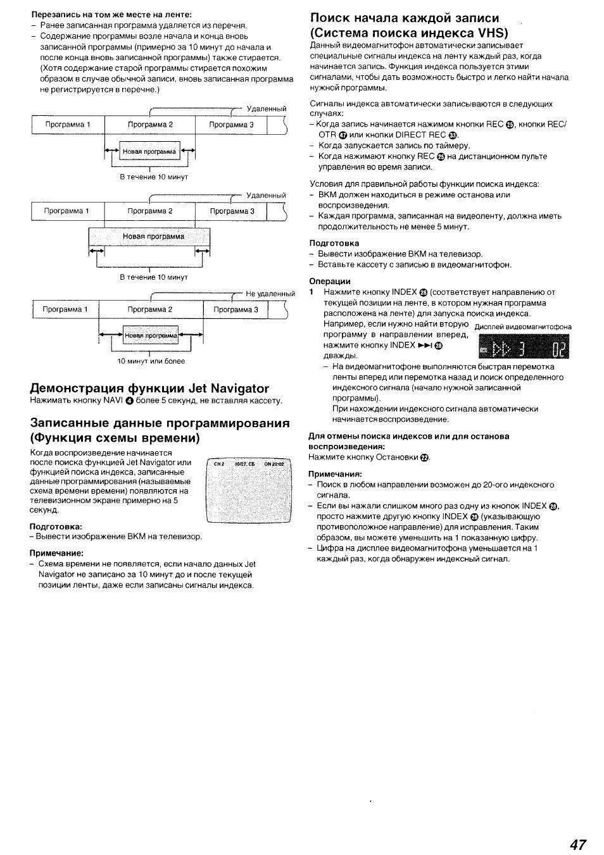 инструкция видеомагнитофон panasonic nv sj530