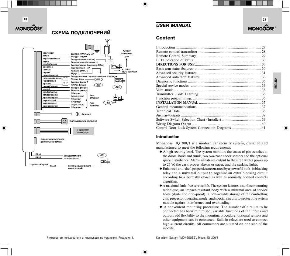 Mongoose Car Alarm Wiring Diagram 33 Images For Install Iq 2001 Page18 And Schematic
