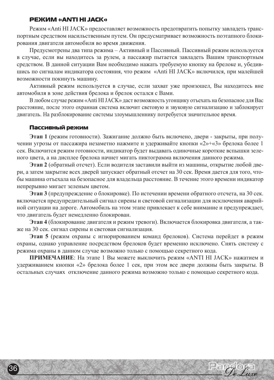 пандора 1870i инструкция по эксплуатации pdf