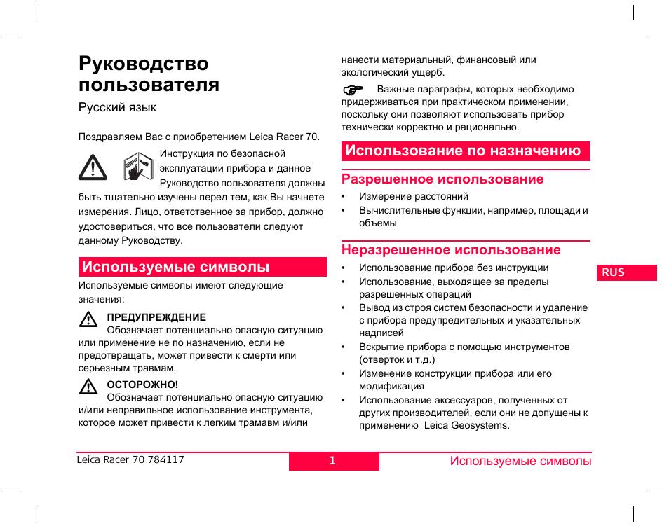 Инструкция по эксплуатации на русском языке для