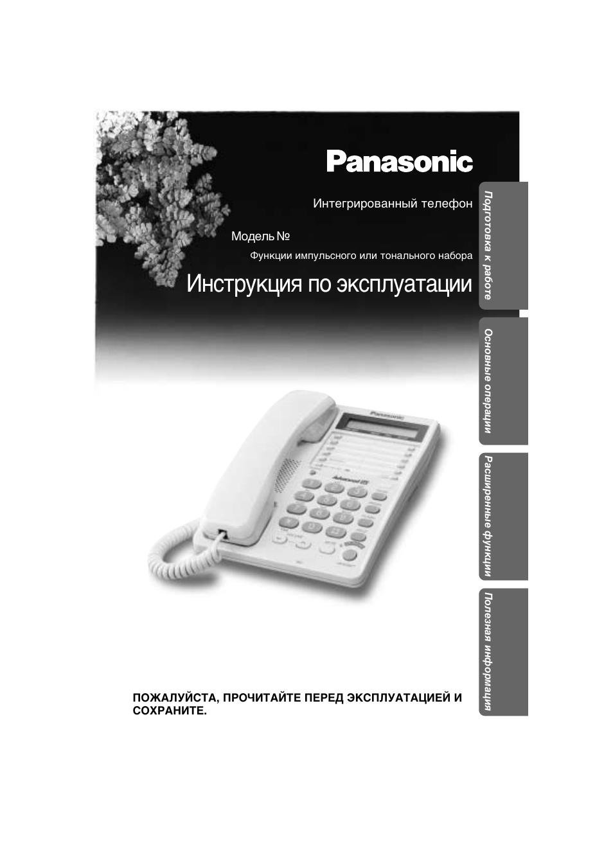 Инструкция использования телефона kx ts2365ruw