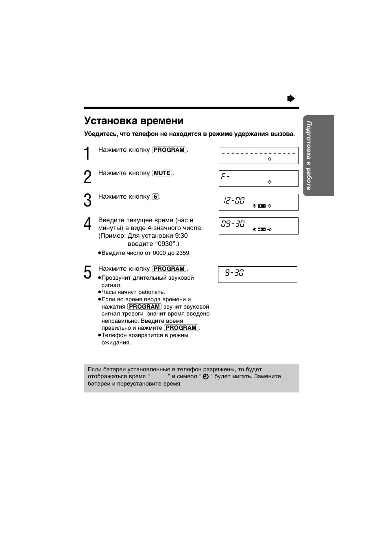 Panasonic pqqs10779za инструкция скачать