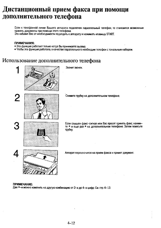 Panasonic kx f130bx инструкция