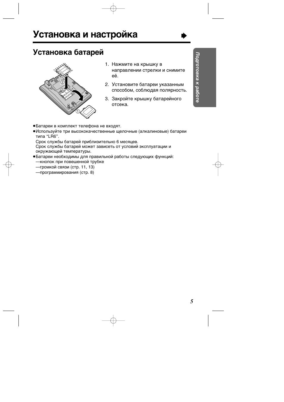 Kx-ts2363ruw инструкция по эксплуатации