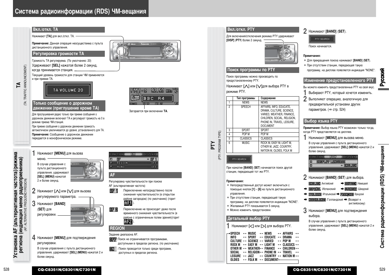 panasonic cq c8351n page12 ���������� ��� ������������� panasonik cqc7301n ������� ���� panasonic cq c1303u wiring diagram at gsmx.co