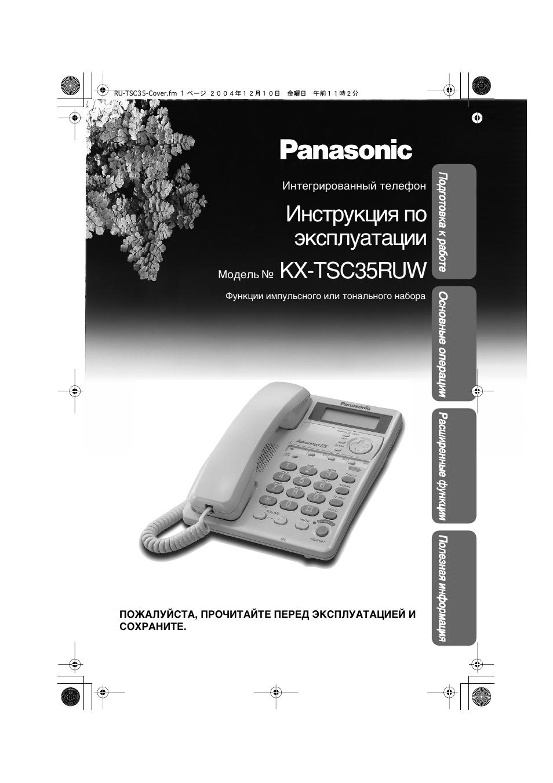 Инструкция panasonic kx tsc35ruw