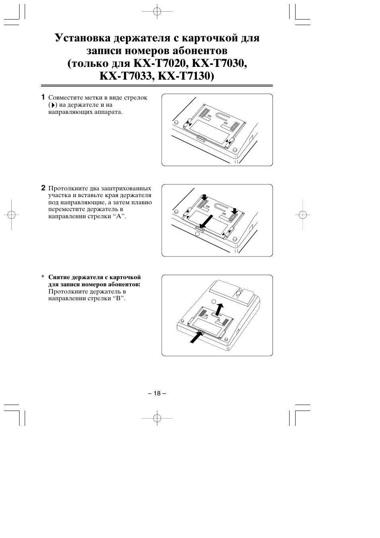 Panasonic kxt7565 инструкции сертификаты и прайслист