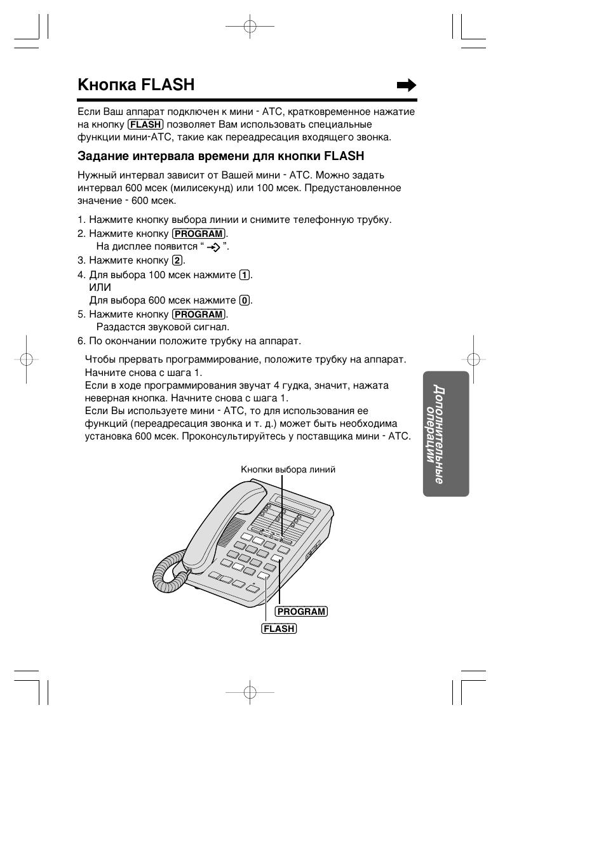 Телефон стационарный panasonic kx-ts2350uaw