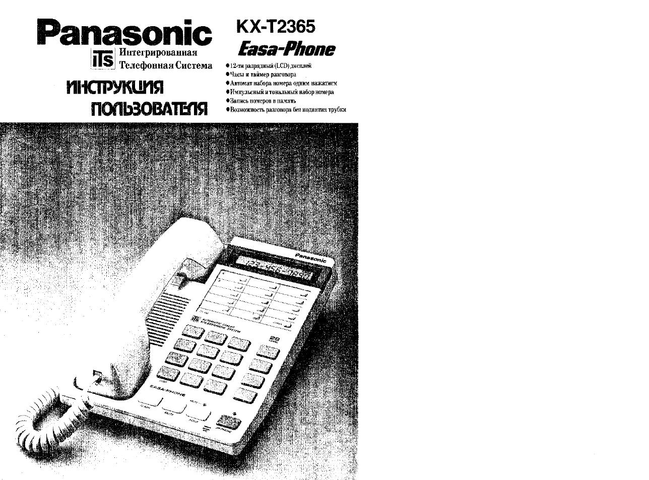 Телефоны panasonic инструкции по эксплуатации