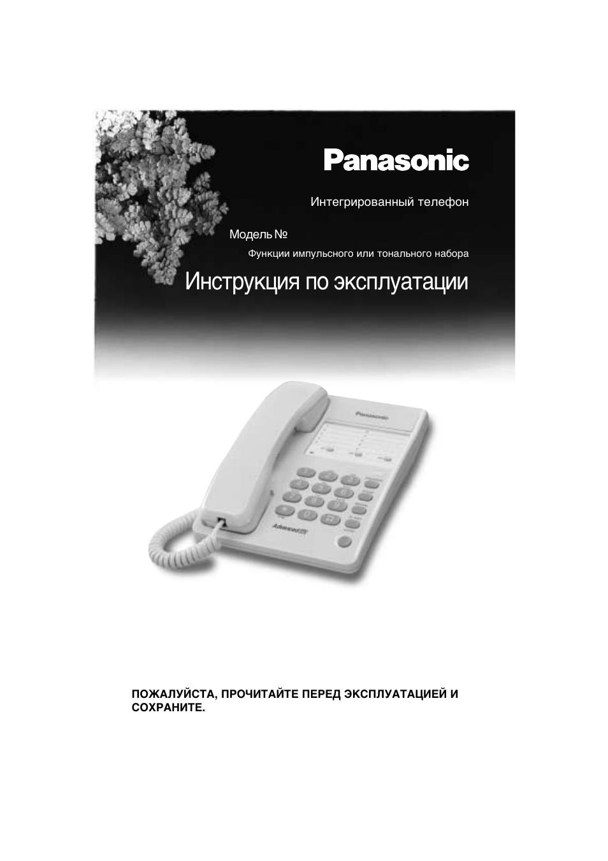 инструкциях panasonic-ts2361ruw