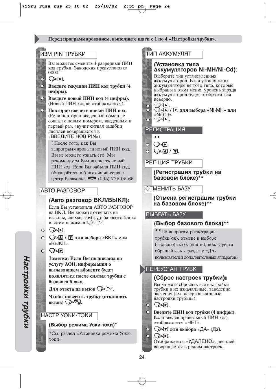 Инструкция панасоник kx tcd755ru
