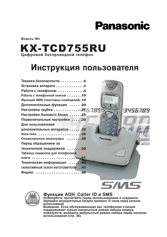 Инструкция для настройки телефона panasonic kx tga711ru