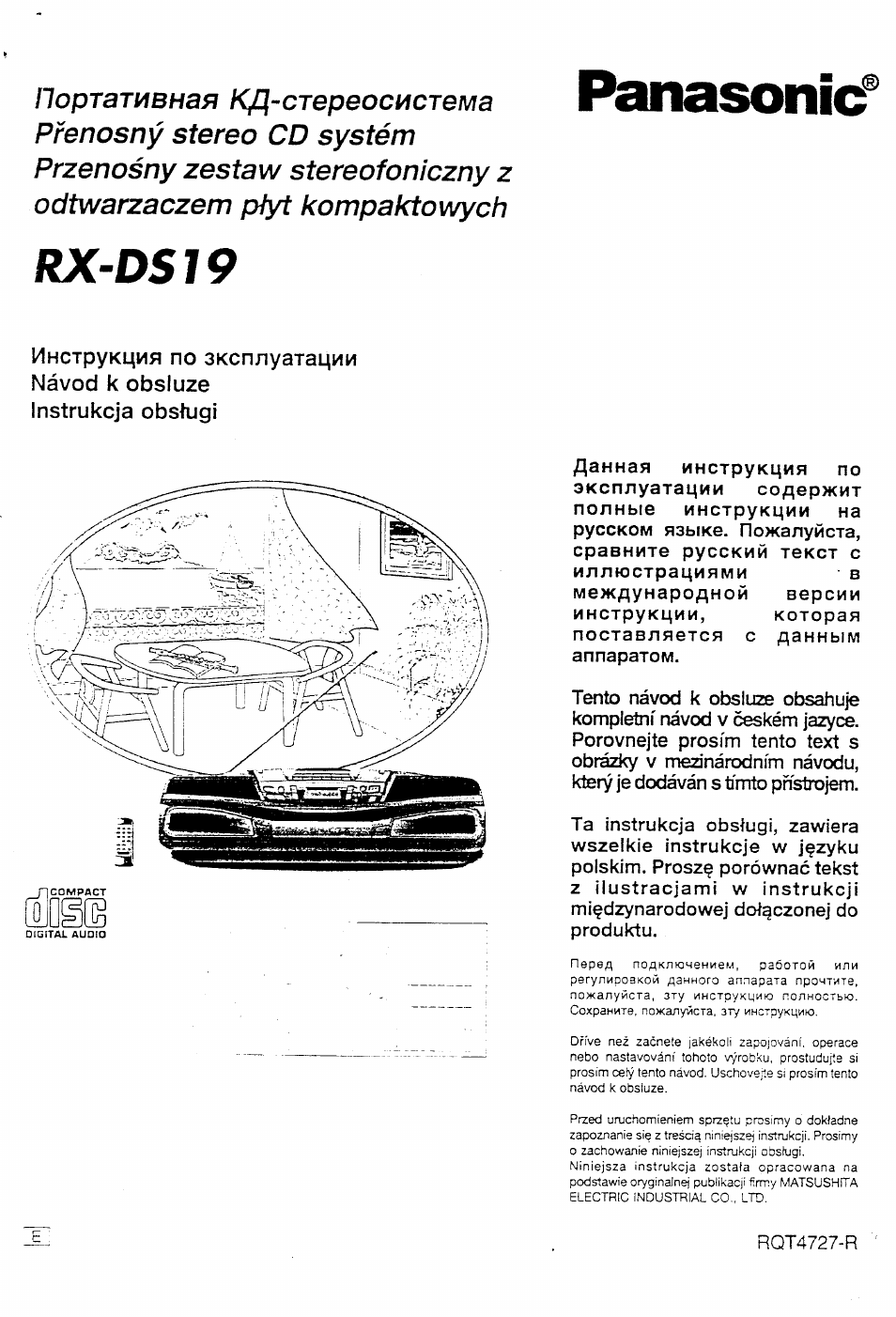 panasonic rx-ts885mx инструкция на русском