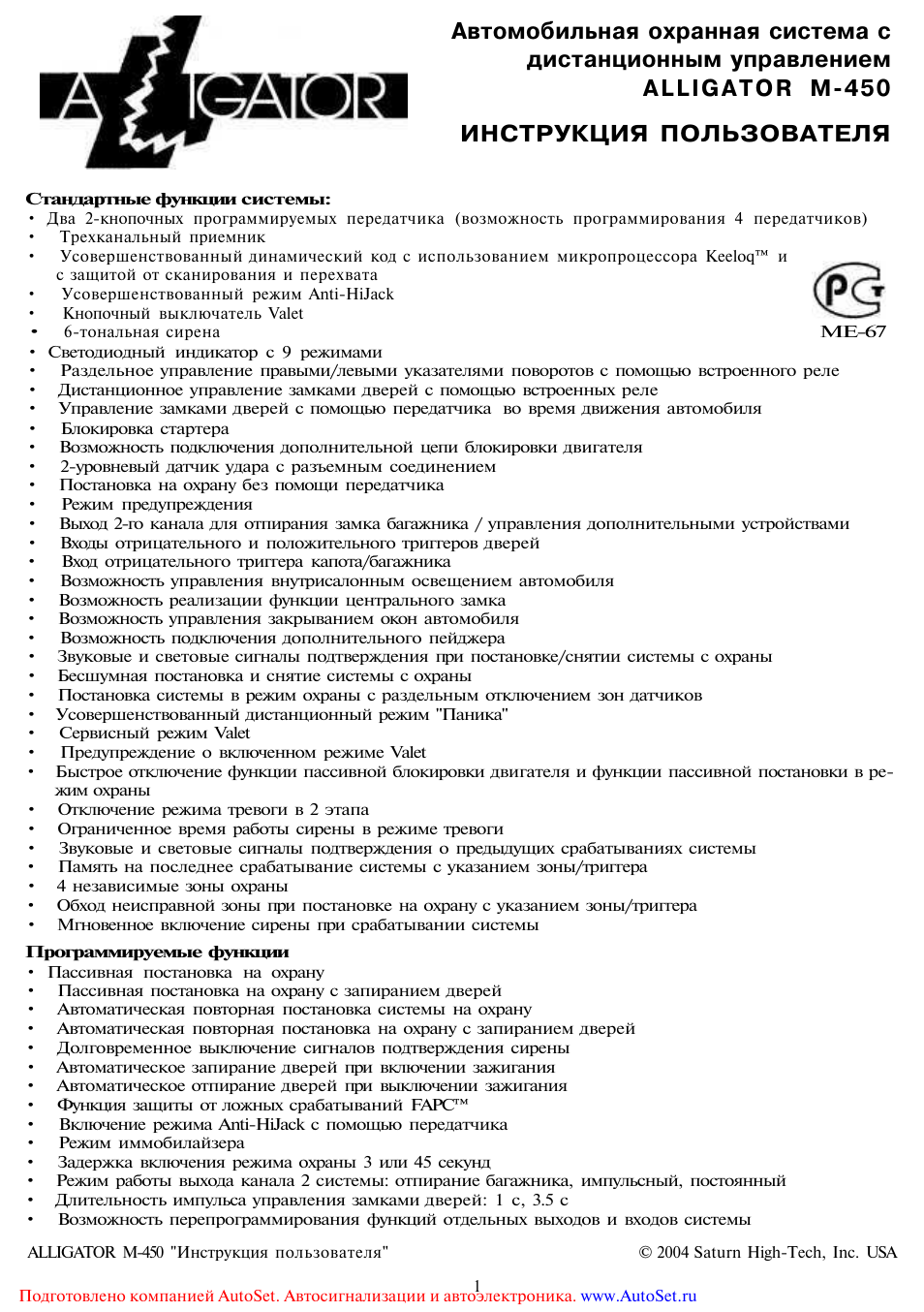 Инструкция сигнализации аллигатор m450
