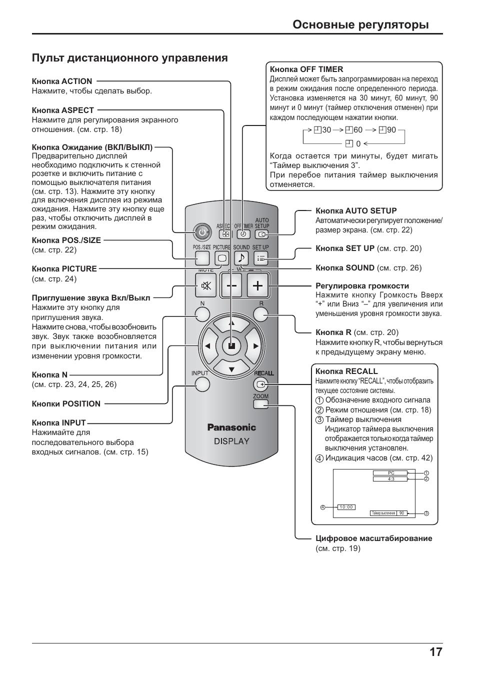 panasonic th-42el8k инструкция
