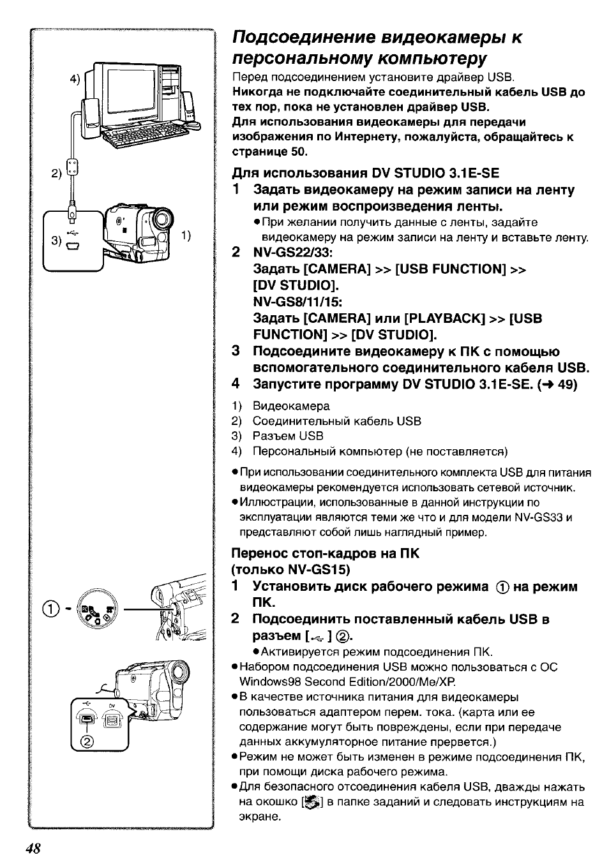 Инструкция panasonic nv gs15