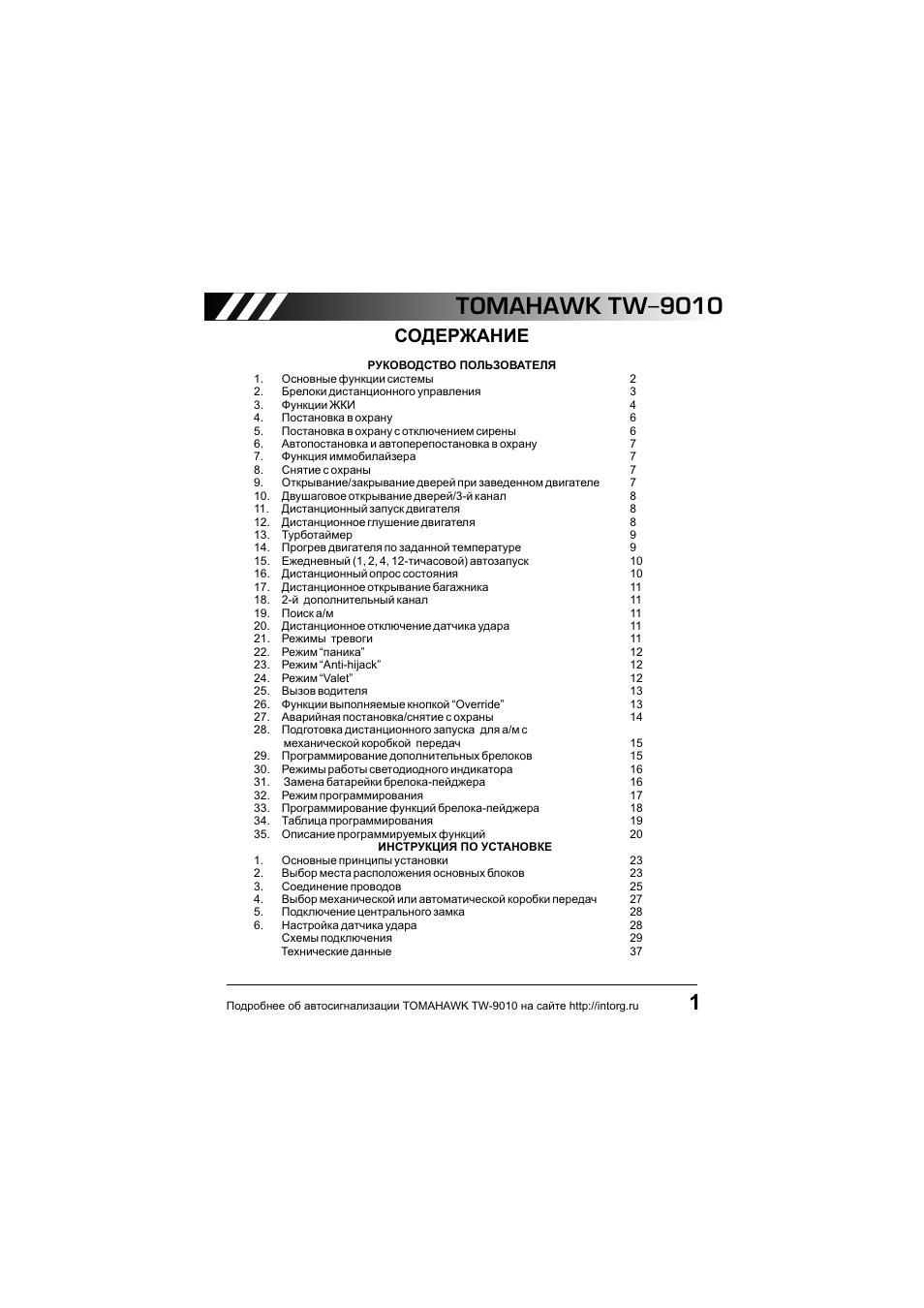 руководство по эксплуатации автосигнализации томагавк 9010