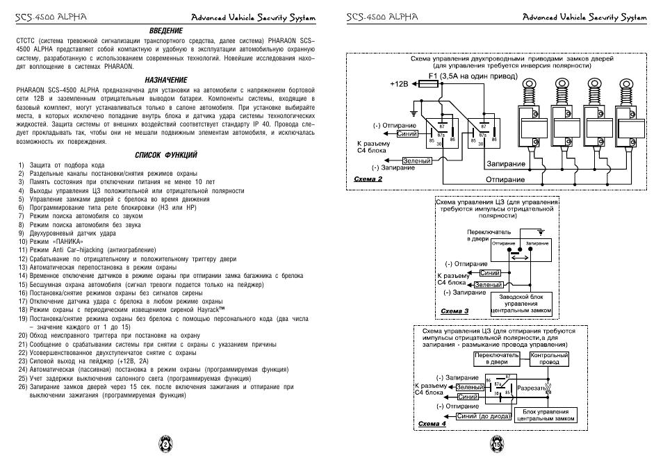 Автосигнализация фараон lc-100 схема