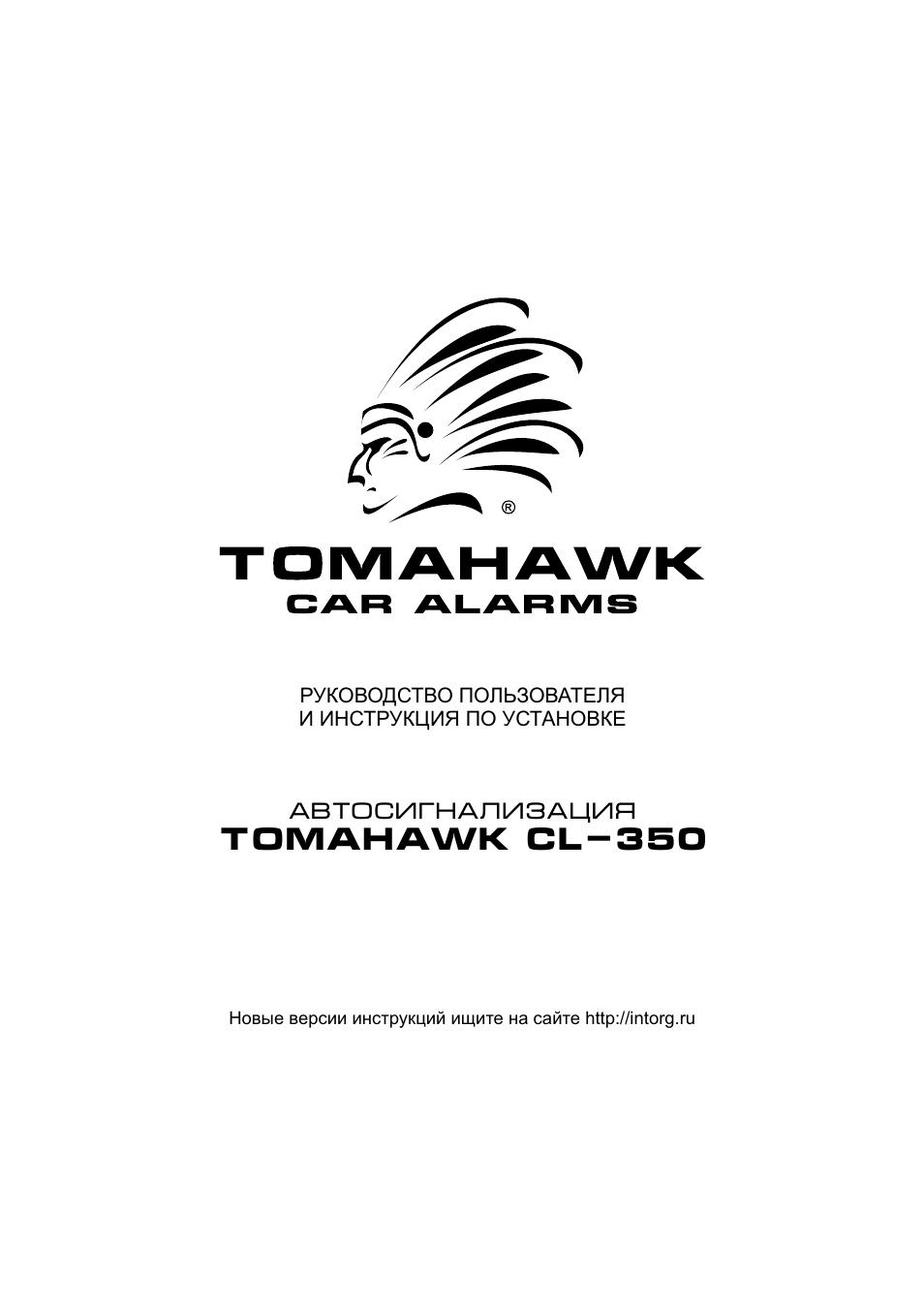tomahawk cl350 схема подключения